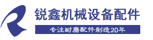 清远市锐鑫机械设备配件有限公司