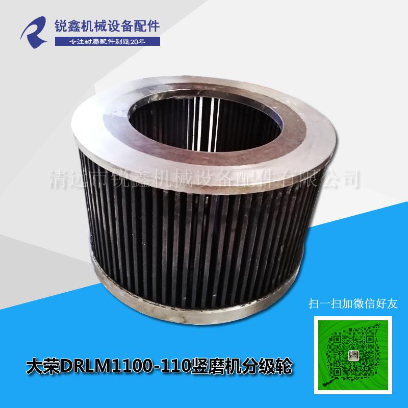 大荣DRLM1100-110竖磨机分级轮.jpg