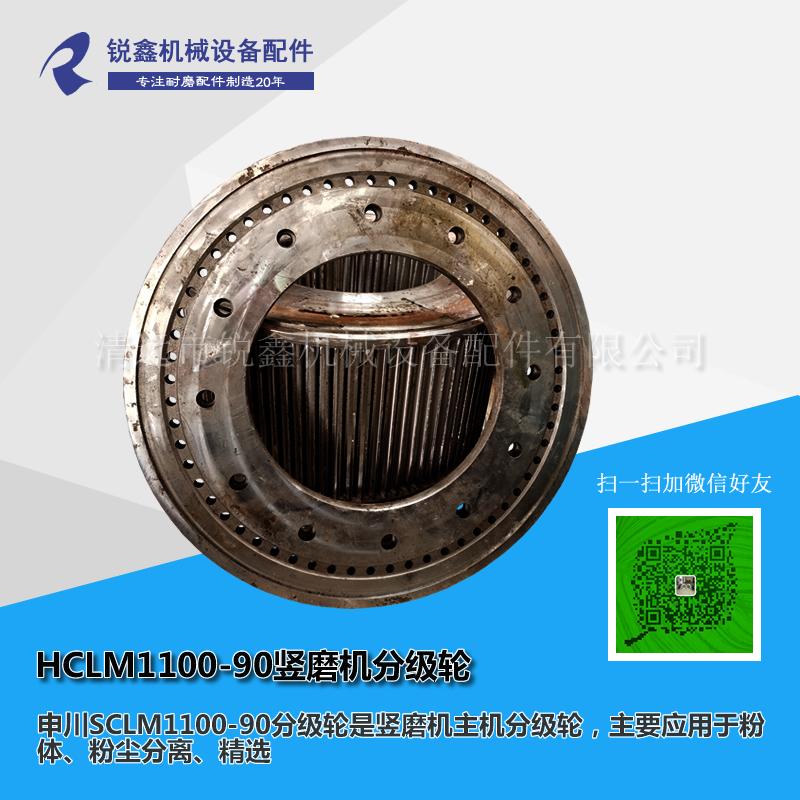 鸿程HCLM1100-90竖磨机分级轮