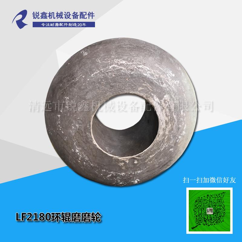 丰利LF2180高强度环辊磨磨轮粉碎设备配件