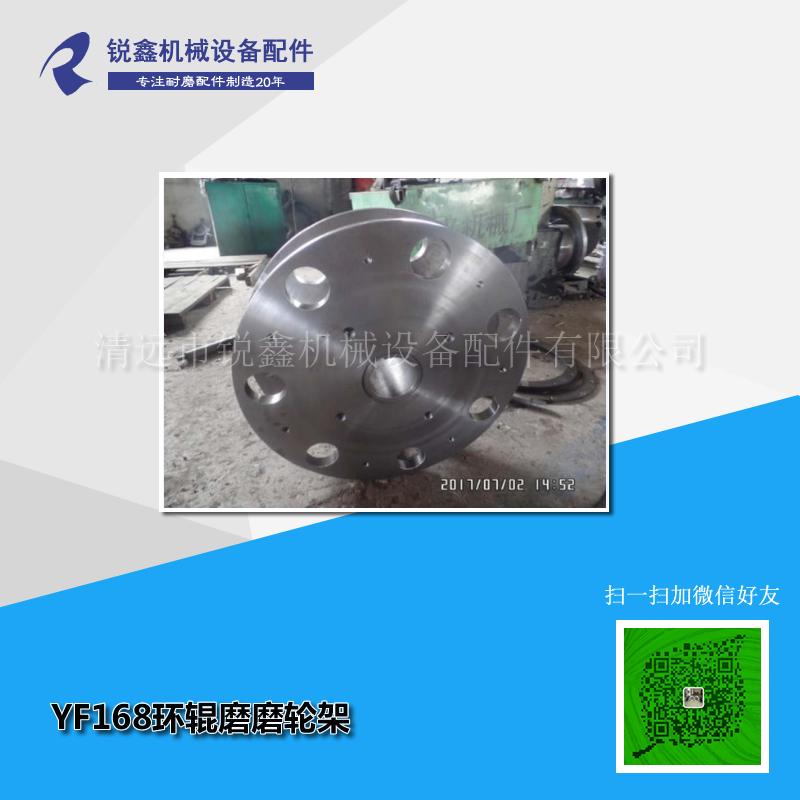 YF168环辊磨磨轮架