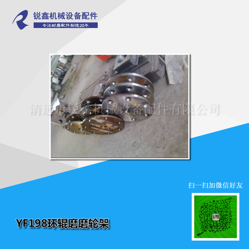 YF198环辊磨磨轮架
