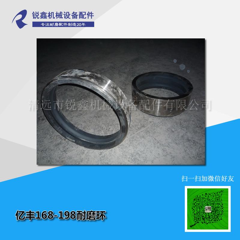 亿丰168型环辊磨磨环