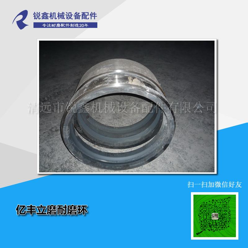 亿丰198型环辊磨磨环