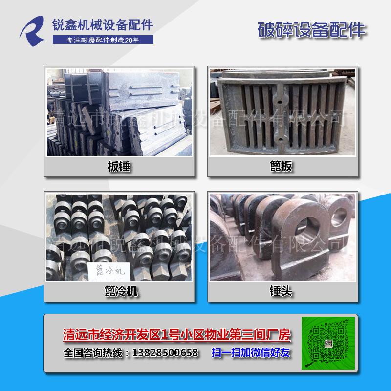 破碎设备配件:板锤、篦板、篦冷机、锤头