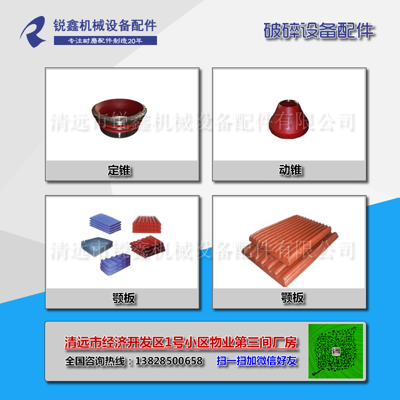 破碎设备配件:定锥、动锥、颚板.jpg