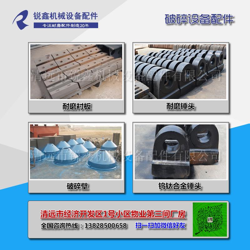 破碎设备配件:定锥、动锥、颚板、耐磨件
