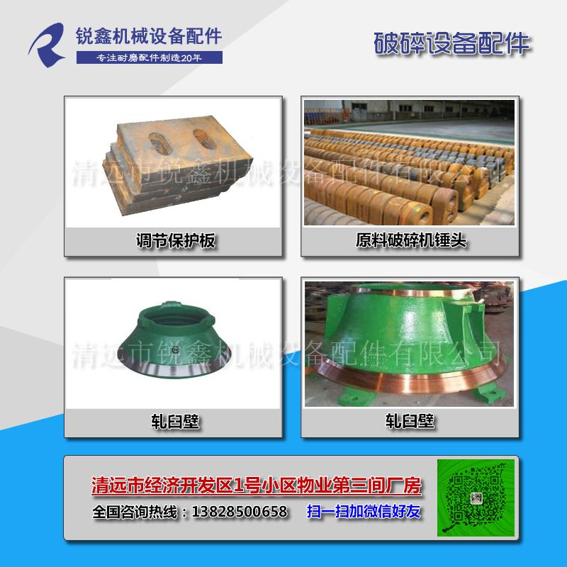 破碎设备配件:调节保护板、原料破碎机锤头、轧臼壁.jpg