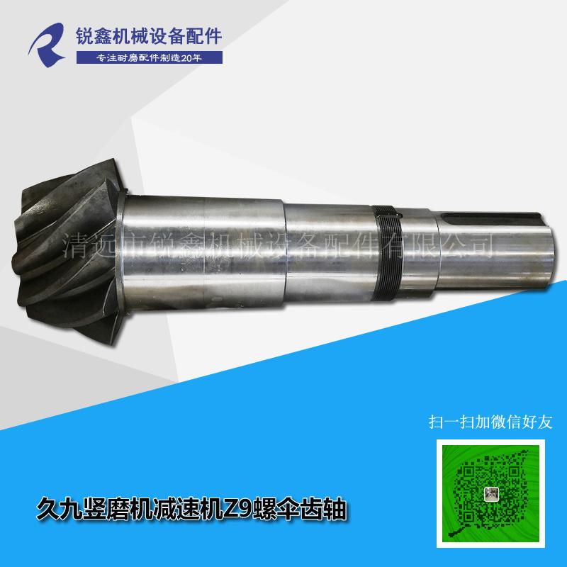 台湾久九竖磨机减速机Z9螺伞齿轴
