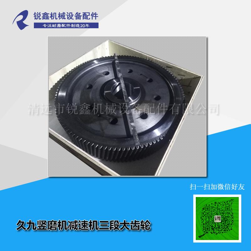 久九竖磨机减速机三段大齿轮(Z106)