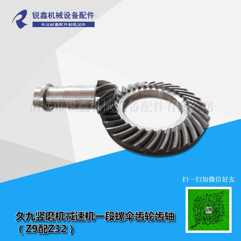 台湾久九竖磨机减速机一段螺伞齿轮齿轴(Z9配Z32)