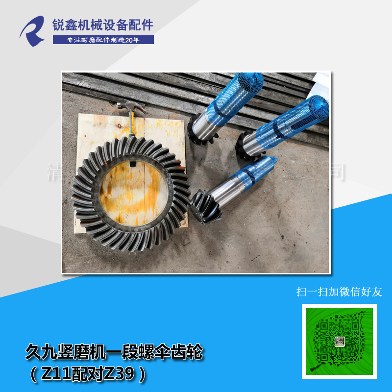 台湾久九竖磨机一段螺伞齿轮(Z11配对Z39)