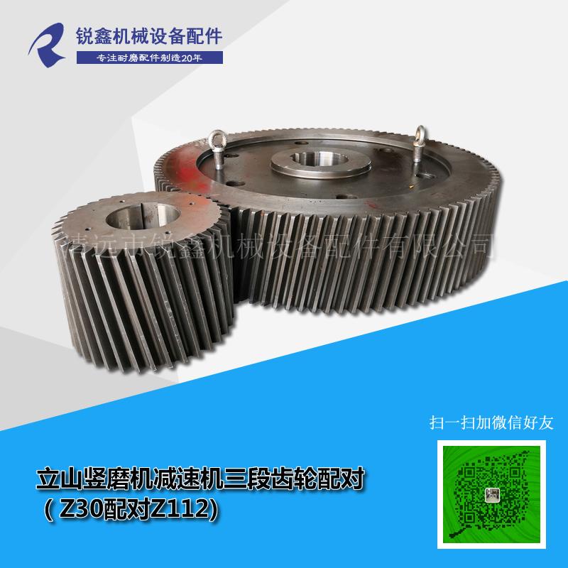 台湾立山竖磨机减速机三段齿轮配对(Z30配对Z112)