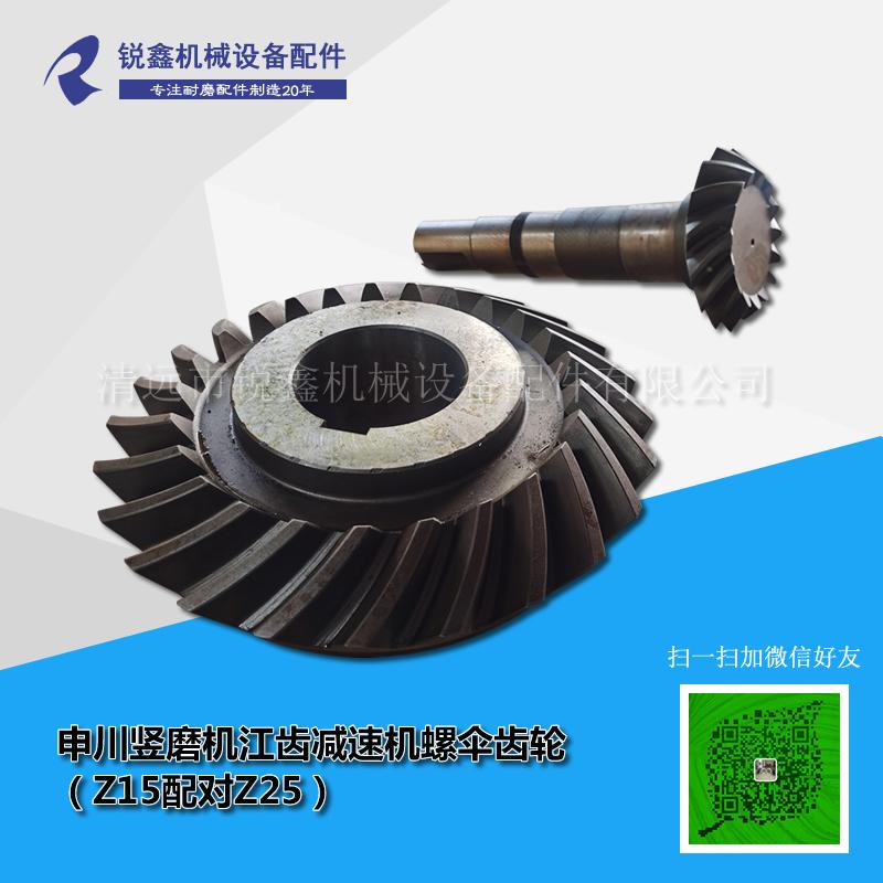广东申川竖磨机江齿减速机螺伞齿轮(Z15配对Z25)
