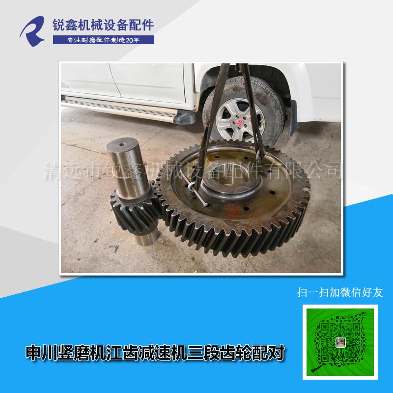 广东申川竖磨机江齿减速机三段齿轮配对