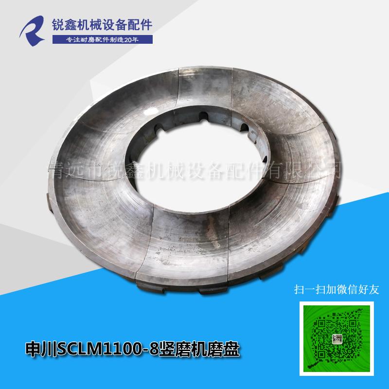 申川SCLM1100-8竖磨机磨盘
