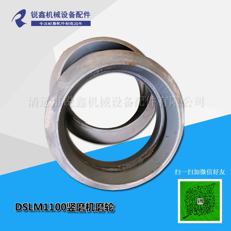 DSLM1100竖磨机磨轮-1.jpg