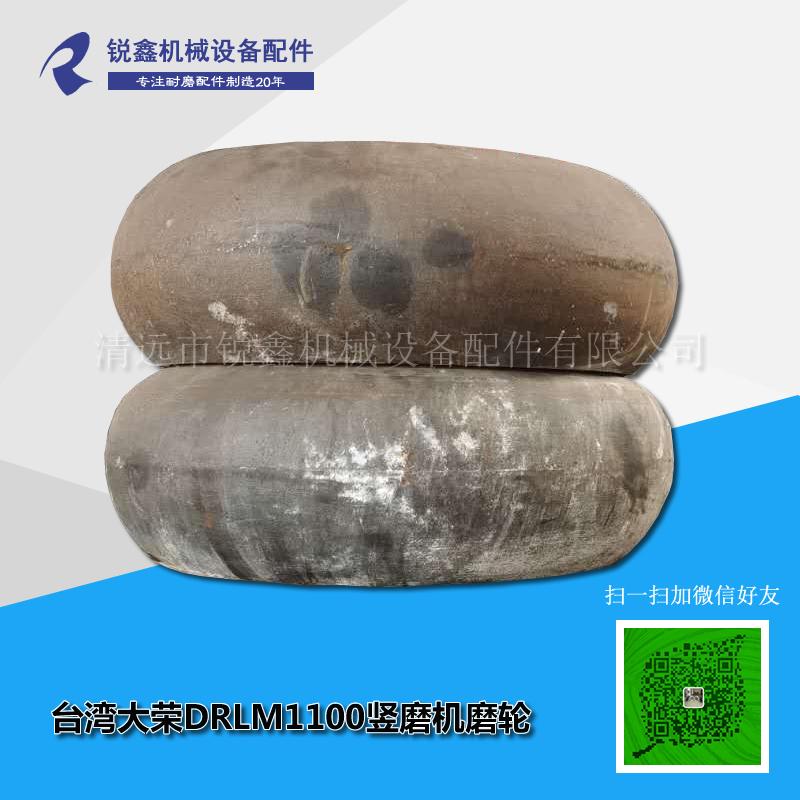 台湾大荣DRLM1100竖磨机磨轮.jpg